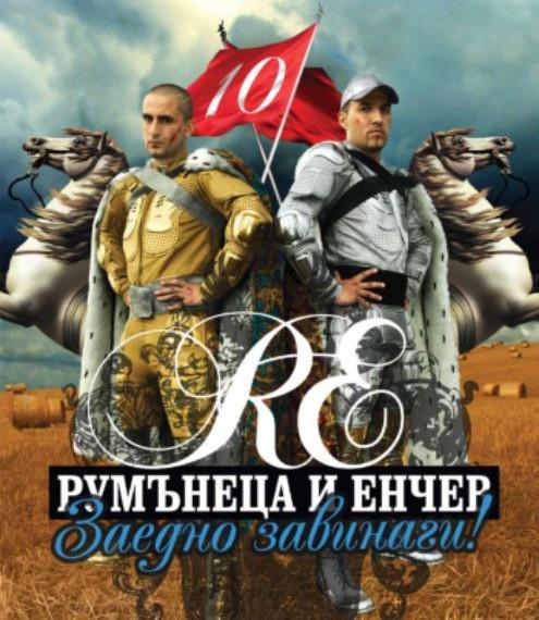 054_Rumaneca_i_Enchev